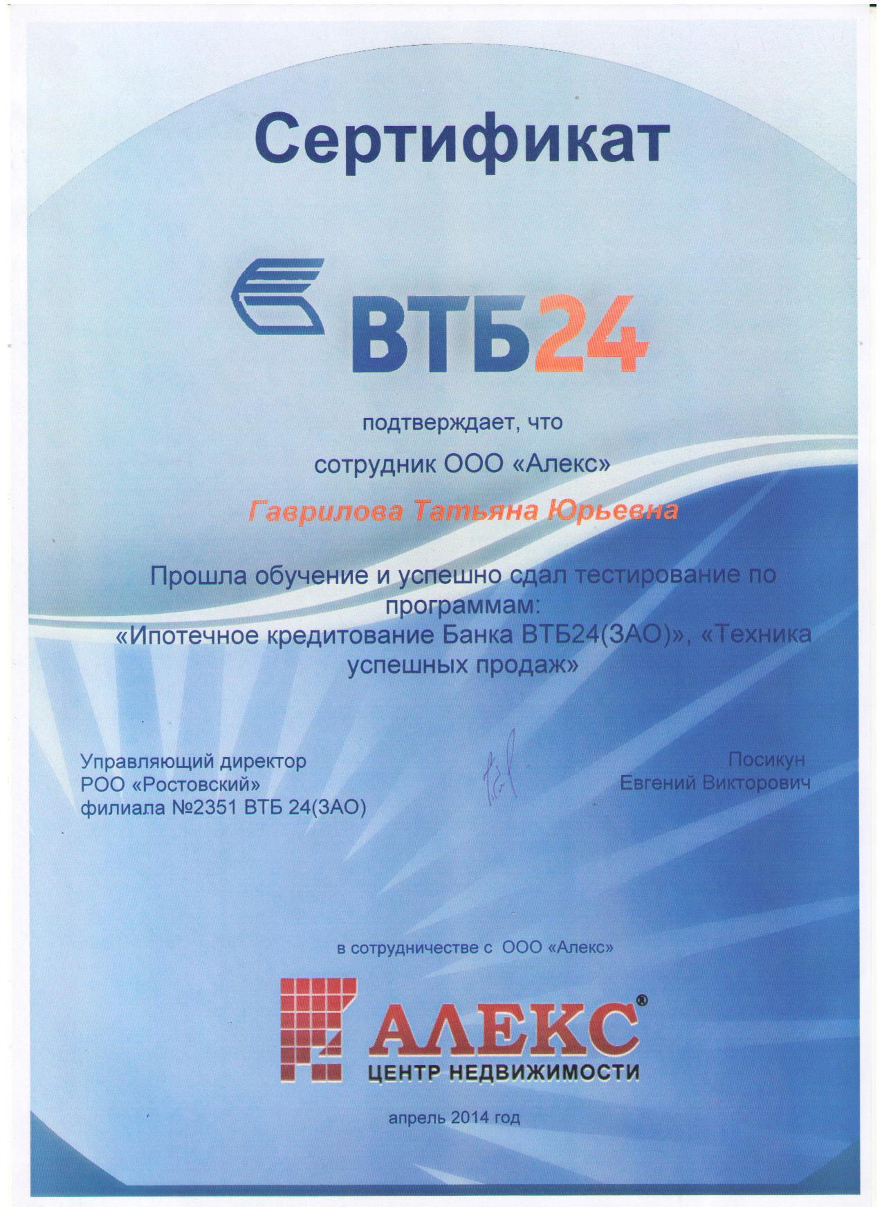 того как втб 24 ростовский филиал 2351 управляющий оригинальных запчастей